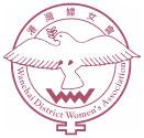 港灣婦女會 Logo